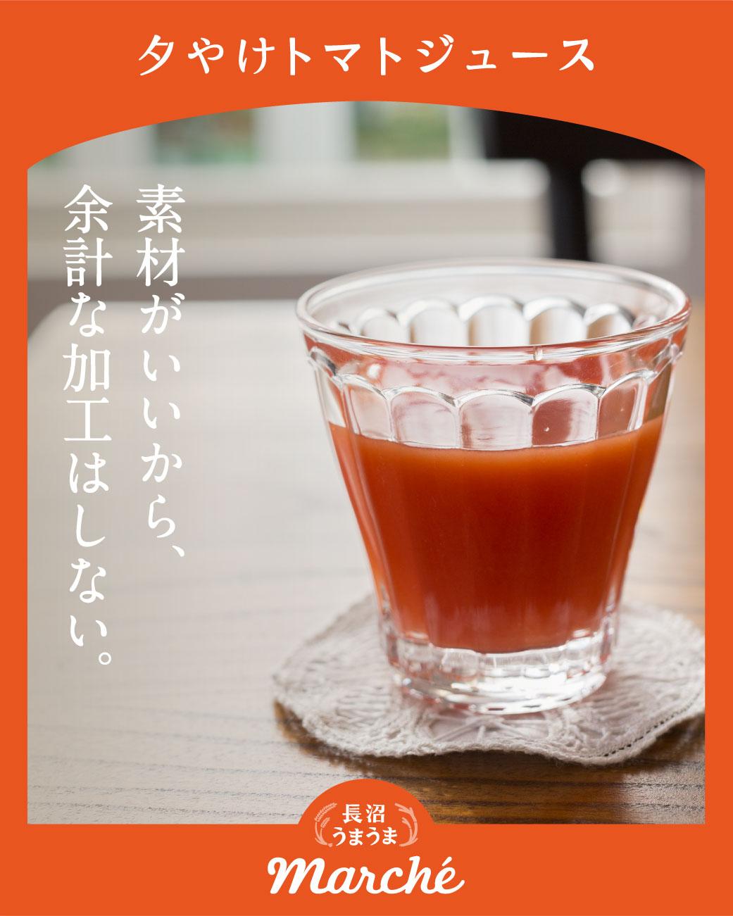 夕やけトマトジュース