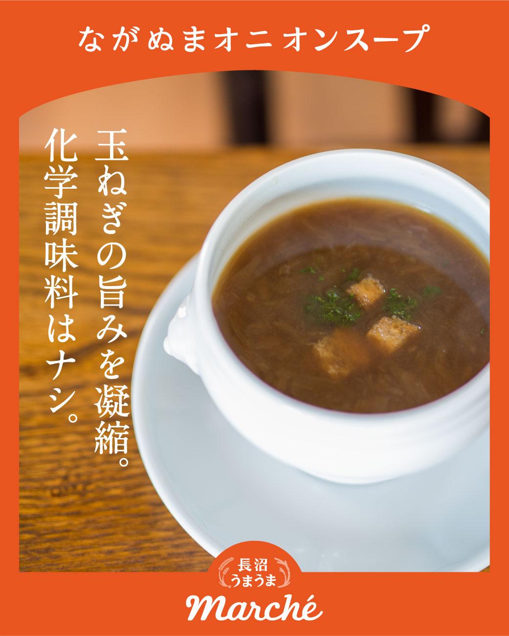ながぬまオニオンスープ