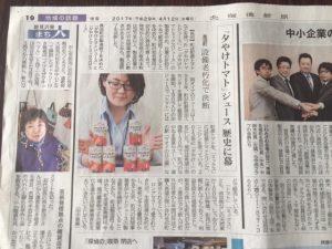 新聞(ジュースに幕)